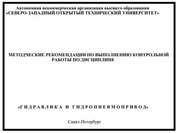 Гидравлика контрольная работа 1 8935