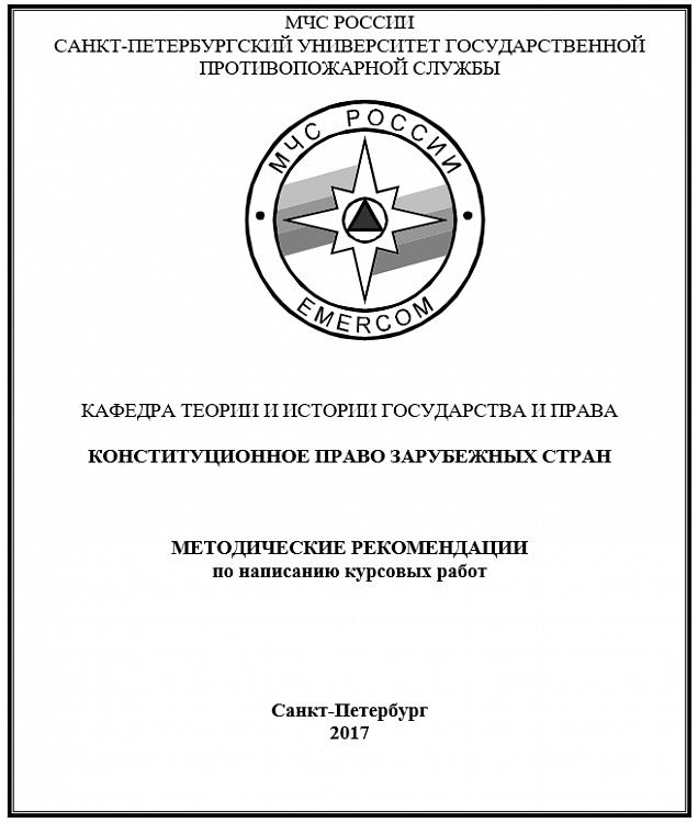 Конституционное право зарубежных стран дипломная работа 6296